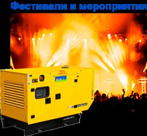 Аренда генератора в Киеве